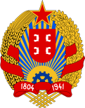 Coat_of_Arms_of_the_Socialist_Republic_of_Serbia 00